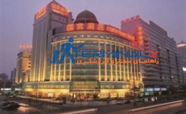 هتل پرزیدنتال پکن-جین